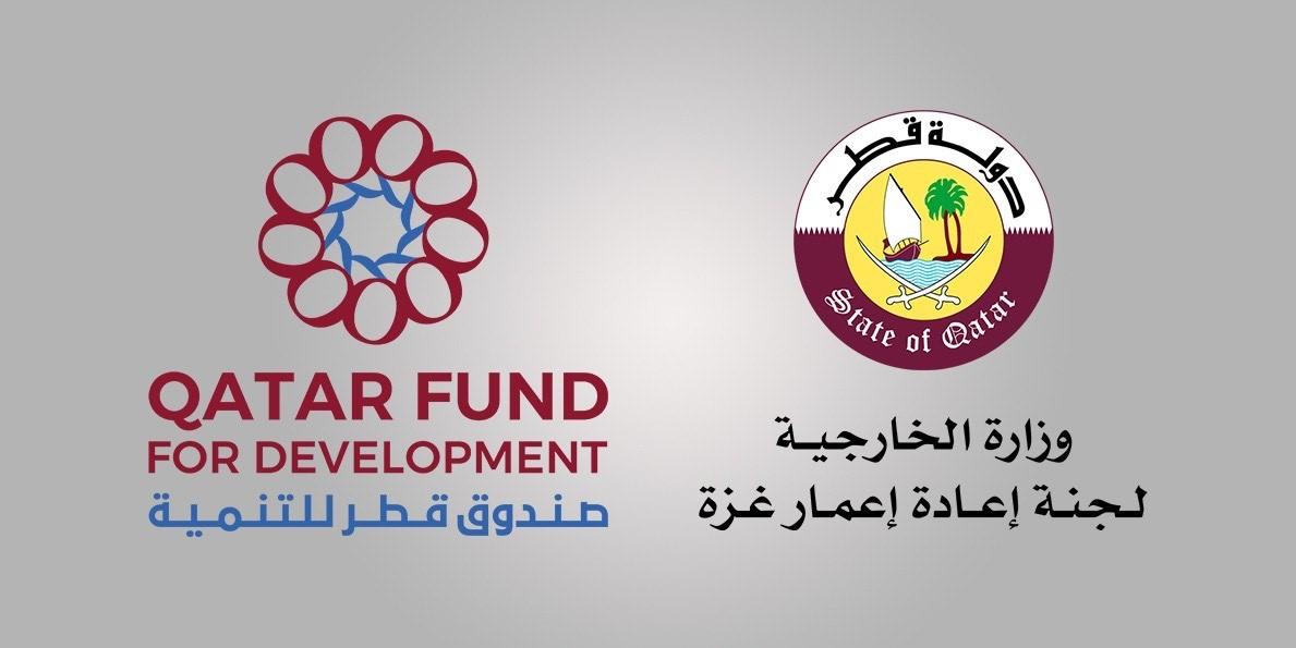 اللجنة القطرية لإعادة إعمار غزة تبدأ صرف المساعدات النقدية للأسر المتعففة الخميس المقبل